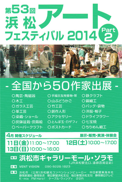 53浜松_400.jpg