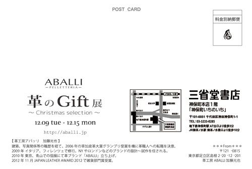 ABALLIkoten201412DM_omote見本データ.jpg