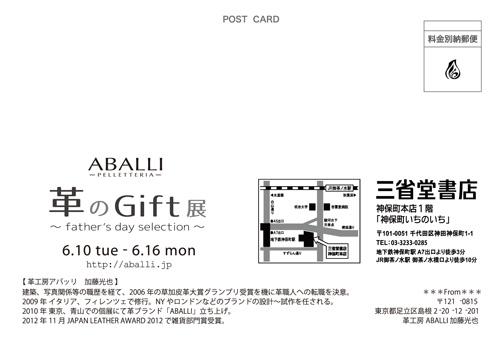 ABALLIkoten2014DM_omote_ol.jpg