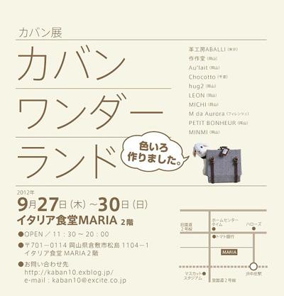 DM20120927_おもて面---カバン展.jpg
