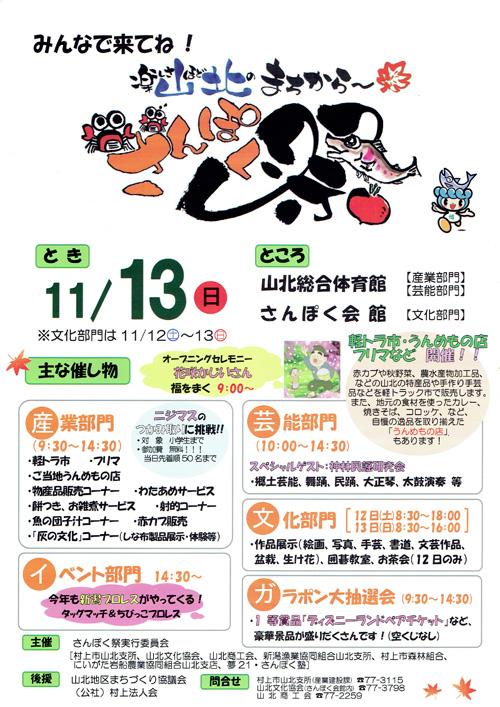 さんぽく祭2016.jpg