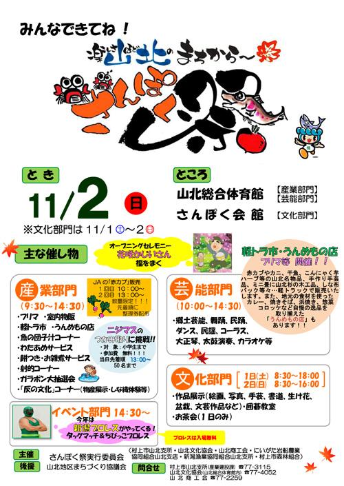さんぽく祭り2014.jpg
