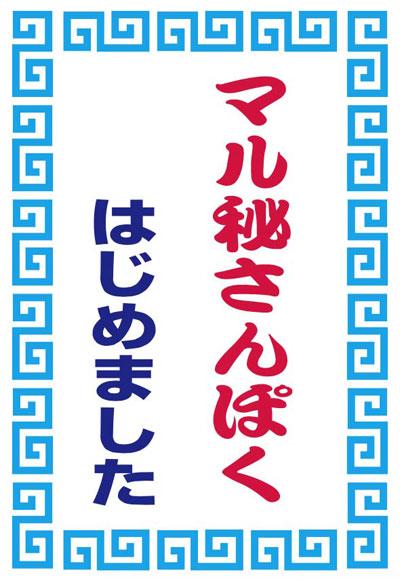 マル秘さんぽく_400.jpg