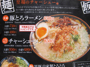 kagosima_tonntoro_menu.jpg