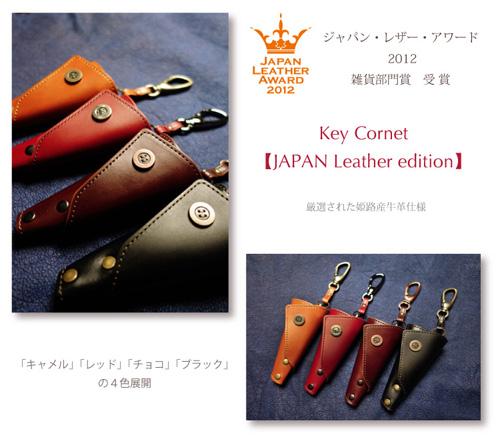 key_classic_japan_detail_500.jpg