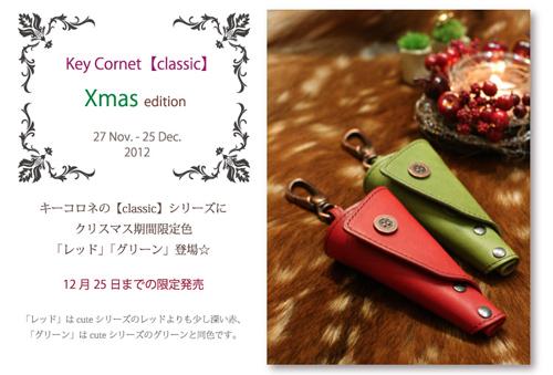 key_classic_xmas_detail_500.jpg