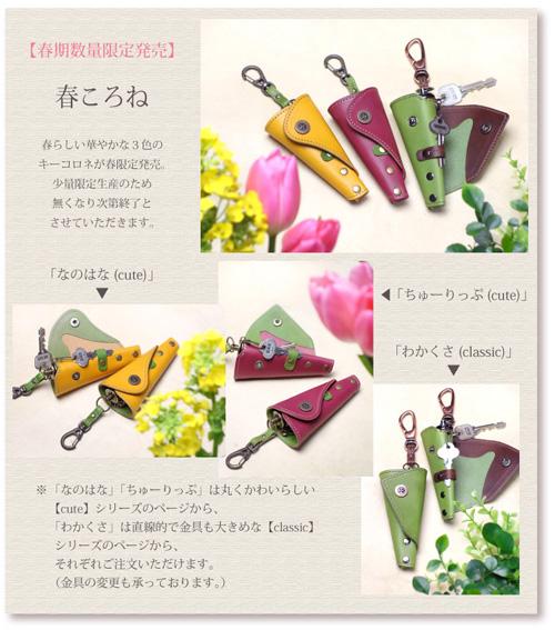 key_harukorone1_500.jpg
