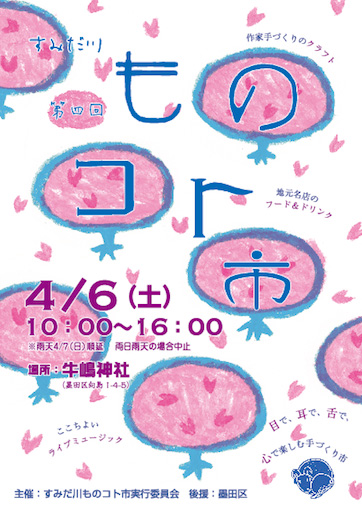 monokoto4_1.jpg