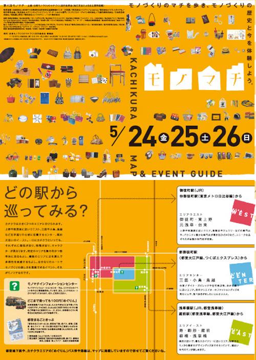 monomachi2013_1.jpg
