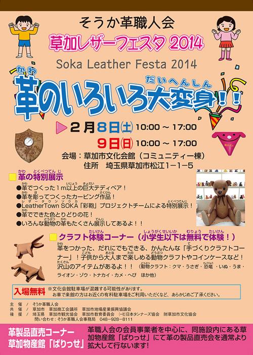 sokakawa_20140208.jpg