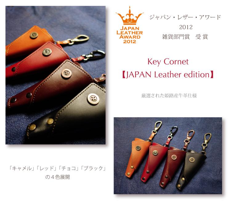 key_classic_japan_detail.jpg